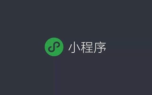 小程序开发公司